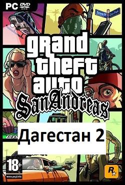 ГТА Сан Андреас Дагестан 2