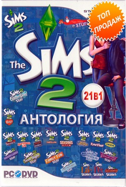Симс 2 Антология