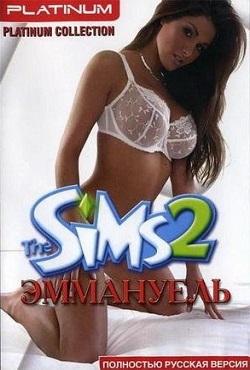 Симс 2 Эммануэль