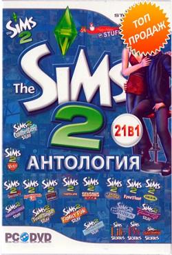 Симс 2 21 в 1