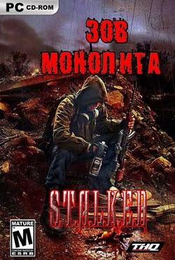 Сталкер Зов Монолита