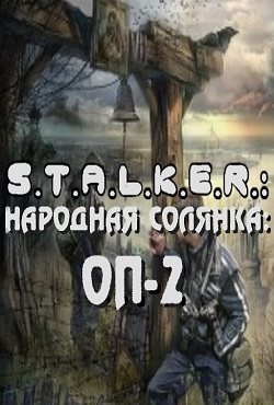 Сталкер Народная солянка ОП 2.1