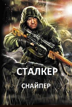 Сталкер Снайпер