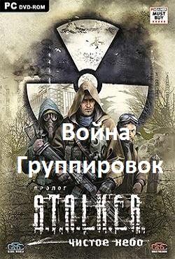 Сталкер Чистое небо Война группировок