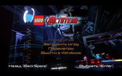 Лего Марвел Avengers