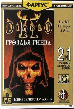 Diablo 2 Grapes of Wrath