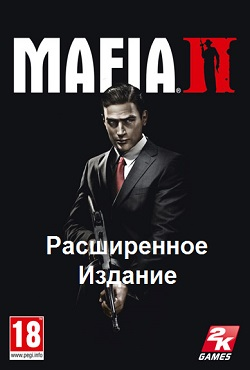 Мафия 2 Расширенное издание