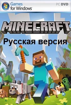 Майнкрафт русская версия