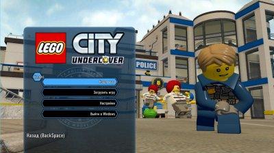 Лего Сити Андерковер