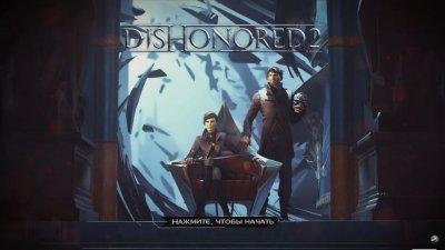 Dishonored 2 Механики