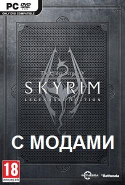 Skyrim с Модами