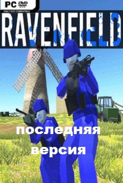 Ravenfield Последняя версия 2020