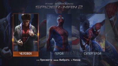 Новый Человек Паук 2