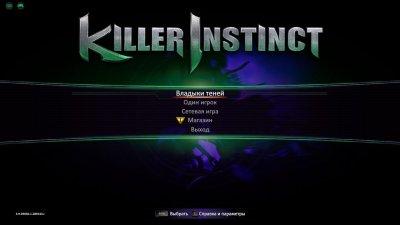 Killer Instinct Механики