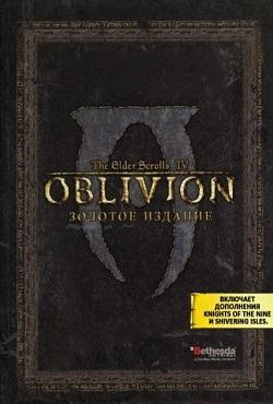 TES Oblivion Золотое издание
