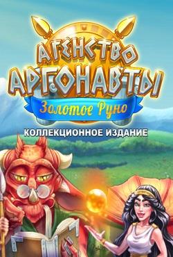 Агентство Аргонавты Золотое руно