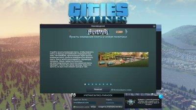 Cities Skylines Механики