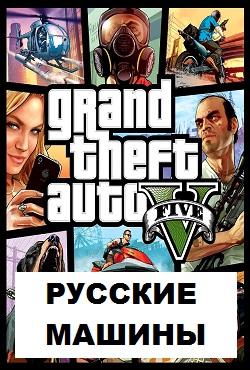 ГТА 5 Русские машины