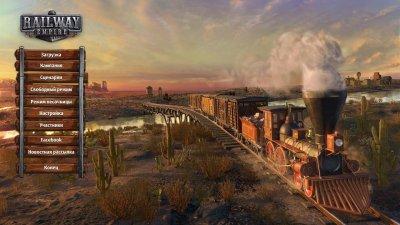 Railway Empire Механики