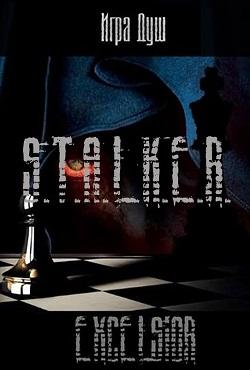 Сталкер Игра Душ 2