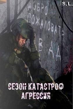 Сталкер Сезон Катастроф Агрессия