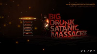 BDSM Big Drunk Satanic Massacre