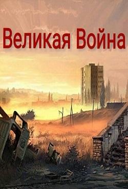 Сталкер Великая война