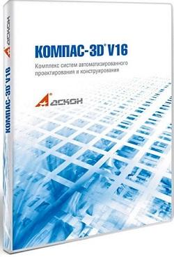 КОМПАС 3D v16