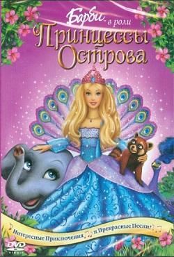Барби Принцесса Острова